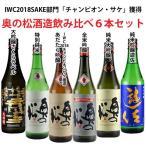 日本酒 飲み比べセット 奥の松酒造飲み比べ6本セット
