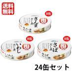 【送料無料】国分 K&K 日本のだし煮 さんまだし煮×8缶 いわしだし煮×8缶 さばだし煮×8缶 100g×24缶セット