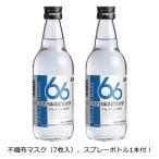 【マスク、スプレーボトル付】花春 スピリッツ アルコール66% 360ml×2本