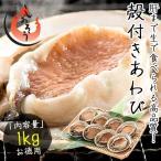 アワビ あわび 鮑 殻付き 1kg(約8〜9粒入り) 翡翠の瞳 冷凍アワビ