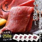 馬刺し 馬肉 250g(50g×5個) 赤身馬刺し 生食用