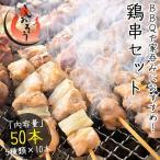 焼き鳥 5種類盛り合わせ 50本セット 鶏もも ねぎま じゅんけい 砂肝 つくね