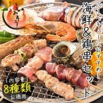 バーベキューセット 海鮮 BBQ セット 8種 サザエ スルメイカ ホタテ 赤海老 焼き鳥 鶏もも ねぎま 砂肝 つくね