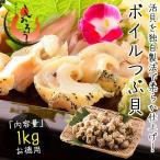 つぶ貝 ツブ貝 粒貝 ボイルつぶ貝 剥き身 1kg(約80粒入り) 銀の滴