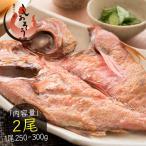 干物 金目鯛 約250〜300g×2尾(良型サイズ:約28〜30cm)宮城県産 キンメダイ 干物セット 詰め合わせ