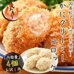 カニクリームコロッケ 200g(50g×4個) かにクリーミーコロッケ クリームコロッケ 冷凍食品 惣菜