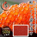 いくら 鮭 イクラ 醤油漬け 500g 小粒 北海道加工