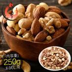 ミックスナッツ 250g 素焼き 無塩 4種類 アーモンド カシューナッツ クルミ マカダミアナッツ 食塩不使用 加工オイル不使用