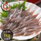 ホタルイカ 生食用 ほたるいか 1kg(500g×2袋)