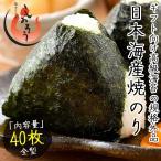 海苔 訳あり 焼き海苔 全型 40枚 のり 送料無料 日本海産 ポイント消化