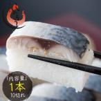 さば寿司 1本10切れ(鯖街道 鯖寿司)醤油 ガリ 割り箸 ナイフ 爪楊枝 付き(消費期限:発送日の翌日22時)