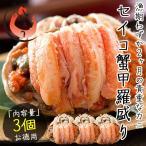 セイコガニ 甲羅盛り 小サイズ 約80g×3個(甲羅横幅 約7.5cm)越前産 せいこ蟹