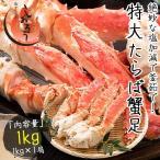タラバガニ 足 5L 1kg×1肩(解凍後800g前後)タラバ蟹 たらばがに たらば蟹