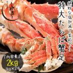 タラバガニ 足 特大 5L 1kg×2肩(解凍後1.6kg前後) タラバ蟹 たらばがに たらば蟹 脚