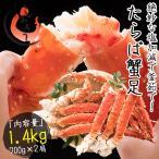タラバガニ 足 4L 700g×2肩(解凍後1.12kg前後) タラバ蟹 たらばがに たらば蟹 脚