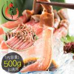 カニ かに 蟹 ズワイガニ ポーション 500g(約25本肩入り)生食可  刺身 しゃぶしゃぶ ずわいがに