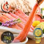 カット 生ずわい蟹 1kg(総重量1.3kg)ズワイガニ しゃぶしゃぶ 蟹鍋 ハーフポーション