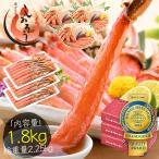 かに カニ 蟹 ズワイガニ お刺身OK 生 カット済み 1.8kg(600g×3箱/総重量2.25kg)ずわい 鍋 しゃぶしゃぶ 刺身