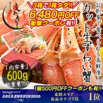 かに カニ 蟹 ズワイガニ ポーション むき身 刺身 生 カット済み 600g(総重量750g) ずわい蟹 鍋 かにしゃぶ