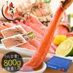 かに カニ 蟹 ズワイガニ ポーション むき身 刺身 生 カット済み 800g(400g×2箱/総重量1kg) ずわい蟹 鍋 かにしゃぶ
