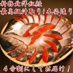 紅鮭 最高級 沖取り 1本姿造り (2.5k〜3k) 新物北洋 サーモン サケ さけ 甘塩 クール便