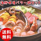 海鮮味噌バター鍋セット 送料無料 ズワイ 蟹 鮭 たら 牡蠣 帆立 かに団子 とうもろこし コーン お取り寄せ おうちグルメ クール便 ka-N06