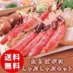 タラバガニ しゃぶしゃぶセット 送料無料 豪華 蟹 カニ たらば たらば蟹 鍋 お取り寄せ 海鮮 御歳暮 クール便