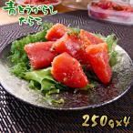 青とうがらし明太子 250g 4個セット ご飯のおかず つまみ 酒の肴 お取り寄せ 海鮮 クール便