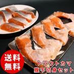 (送料無料) トラウトカマ・腹下切身セット 数量限定 サケ 鮭 カマ シャケ しゃけ 切身 クール便