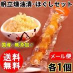 (送料無料) 北海道産 ホタテ貝柱燻油漬・ほぐしセット 各1個 / 帆立 / 無添加 / ポッキリ / メール便