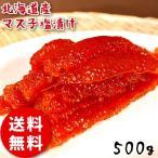 (送料無料) 北海道産 マス子 500g 塩漬け 鱒筋子 鱒 ます 鱒子 クール便