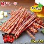 鮭ジャーキー 35g 3個セット 送料無料 北海道産 スティック サケトバ 鮭とば 鮭トバ チ...