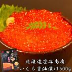 いくら醤油漬 500g 釧路笹谷商店 / 北海道産 / イクラ / クール便