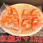 紅鮭カマ 500g 2セット 1kg シャケ サケ さけ しゃけ カマ クール便