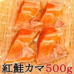 紅鮭カマ 500g シャケ サケ さけ しゃけ カマ クール便