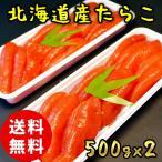 (送料無料) たらこ 北海道産/1本物/500g2個セット/1kg/たら子/タラコ/クール便