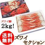 ずわいセクション 2kg 送料無料 ずわい足 脚 カニ 蟹  ボイル ズワイガニ お取り寄せ  クール便