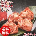 Hanasaki Crab - 北海道産 花咲ガニ甲羅盛りセット 4個入 蟹 カニ お取り寄せ 御中元 御歳暮 敬老の日 クール便