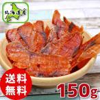 鮭とば イチロー 200g + 10%増量 220g (送料無料) 北海道産皮なし 鮭トバ サケトバ ちっぷ スライス ソフト メール便