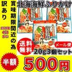 (送料無料) 北海海鮮ふりかけ 3個 20g x 3 北海道産 鮭 イカ 帆立 昆布 ふりかけ 1000円ポッキリ メール便