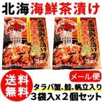 北海海鮮茶漬け 2個 3袋x2 送料無料 お茶漬 北海道産 鮭 帆立 ホタテ かに 蟹 たらばがに 1000円ポッキリ メール便