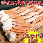 ボイル ズワイガニ 足  5kg  3Lサイズ ポーション 蟹 カニ かに ずわい足 ズワイガニ 脚 クール便