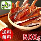鮭とば チップ 北海道産 送料無料 お徳用 600g 訳あり お得 鮭トバ サケトバ ちっぷ スライス ソフト ひと口サイズ メール便