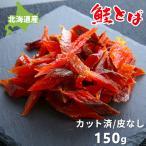 鮭とば ひと口サイズ 150g 送料無料 北海道産  鮭トバ サケトバ ちっぷ スライス ソフト  海鮮小樽 貰って嬉しい 贈答 贈物 メール便