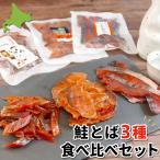 鮭とば 食べ比べセット 100g x 3袋 合計 300g 送料無料 お得 鮭トバ サケトバ 業務用 北海道産  海鮮 珍味 おつまみ 酒の肴 メール便