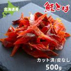 鮭とば ひと口サイズ 500g  送料無料  北海道産 鮭トバ サケトバ ちっぷ スライス ソフト 海鮮小樽 貰って嬉しい 贈答 贈物 メール便