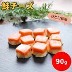鮭チーズ 20個入 1000円ポッキリ サケ ナチュラルチーズ おやつ 酒の肴 つまみ 一口サイズ ひと口 北海道 海鮮 貰って嬉しい 贈答 贈物 メール便