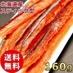 北海道産 鮭とば スティック 180g 送料無料 訳あり 数量限定 カット 皮つき 棒 北海道...