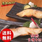 銀鱈 厚切り 2種 8切 詰め合わせ セット 送料無料 銀だら 粕漬け こうじ味噌漬け 酒の肴 おつまみ 日本酒に合う 魚  海鮮 クール便 Ka-G02