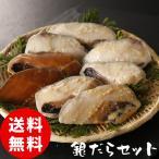 銀鱈 セット 4種 各2切 厚切り 詰め合わせ 送料無料 銀だら 粕漬け 味噌漬け 麹 醤油  魚 海産物 お取り寄せ お取り寄せグルメ クール便 ma-33